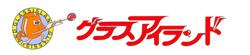 琉球ガラスショッピング・グラスアイランド